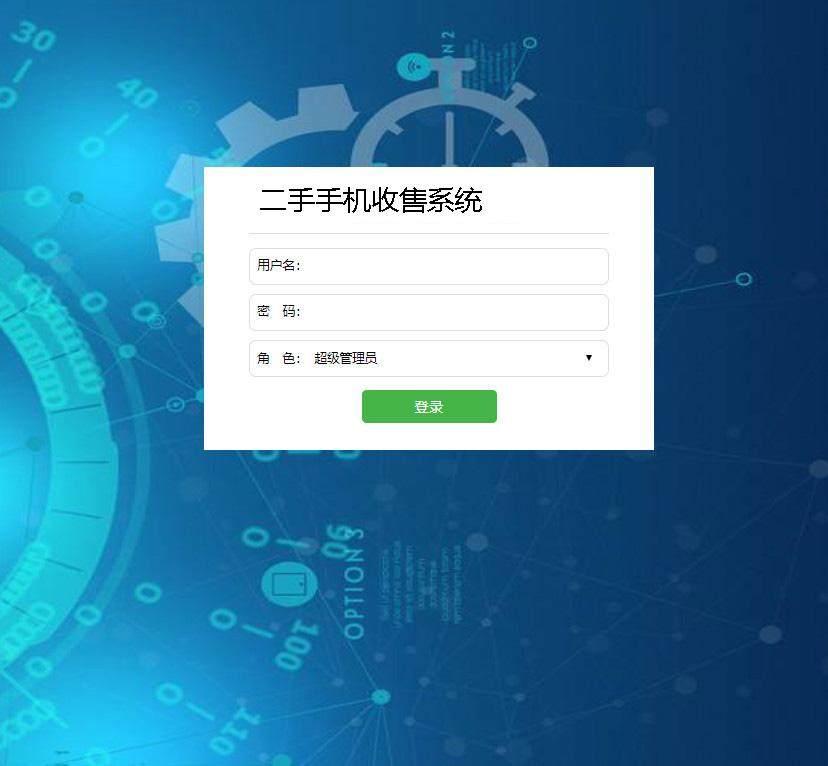 二手手机收售系统登录注册界面
