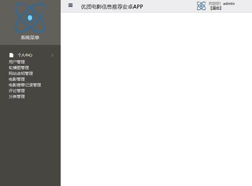 优质电影信息推荐安卓APP登录后主页