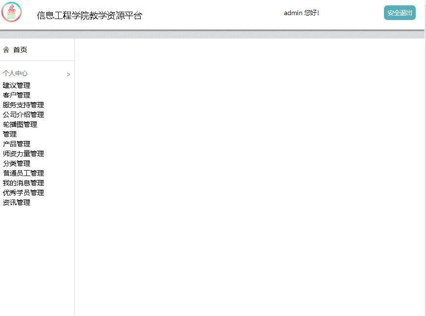 信息工程学院教学资源平台登录后主页