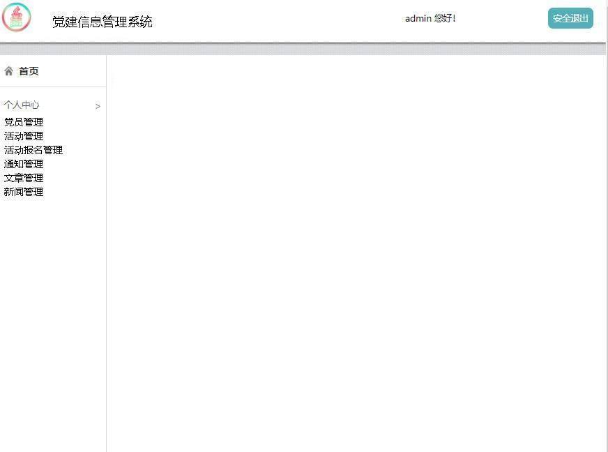 党建信息管理系统登录后主页