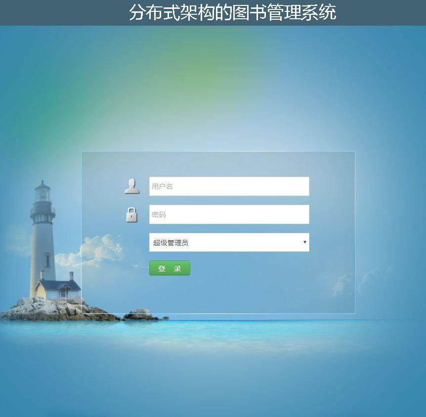 分布式架构的图书管理系统登录注册界面