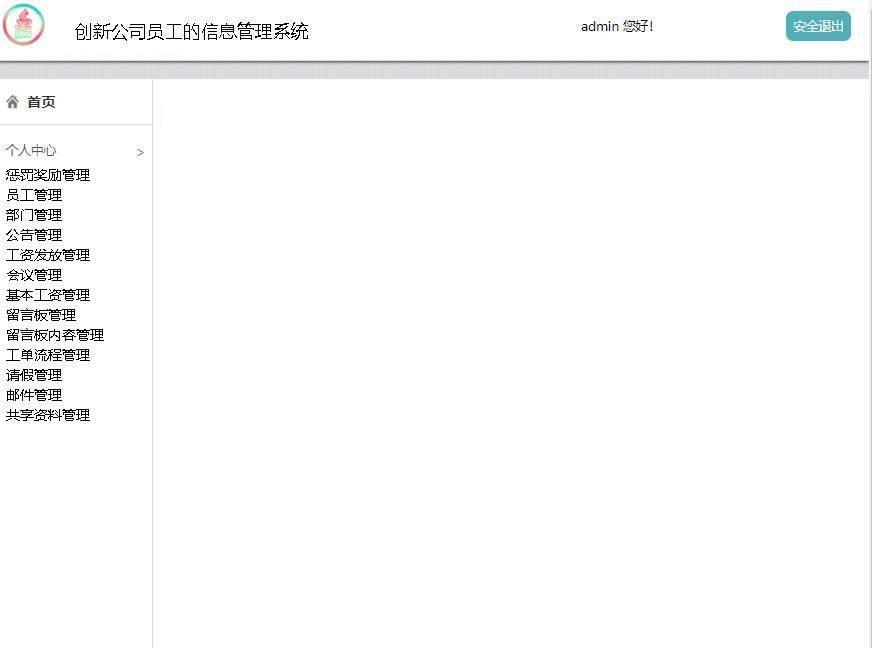 创新公司员工的信息管理系统登录后主页