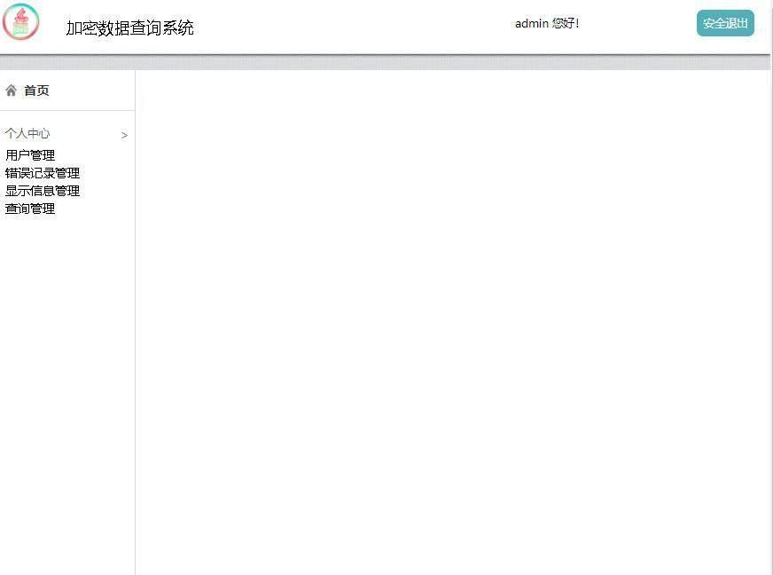 加密数据查询系统登录后主页