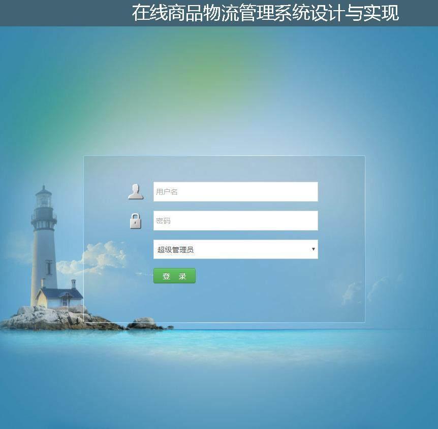 在线商品物流管理系统设计与实现登录注册界面