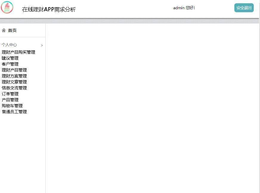 在线理财APP需求分析登录后主页