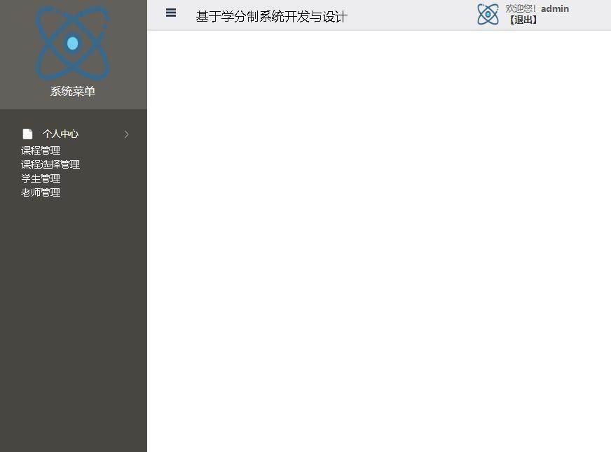 基于学分制系统开发与设计登录后主页