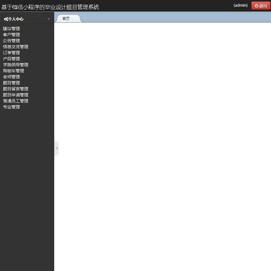 基于微信小程序的毕业设计题目管理系统登录后主页