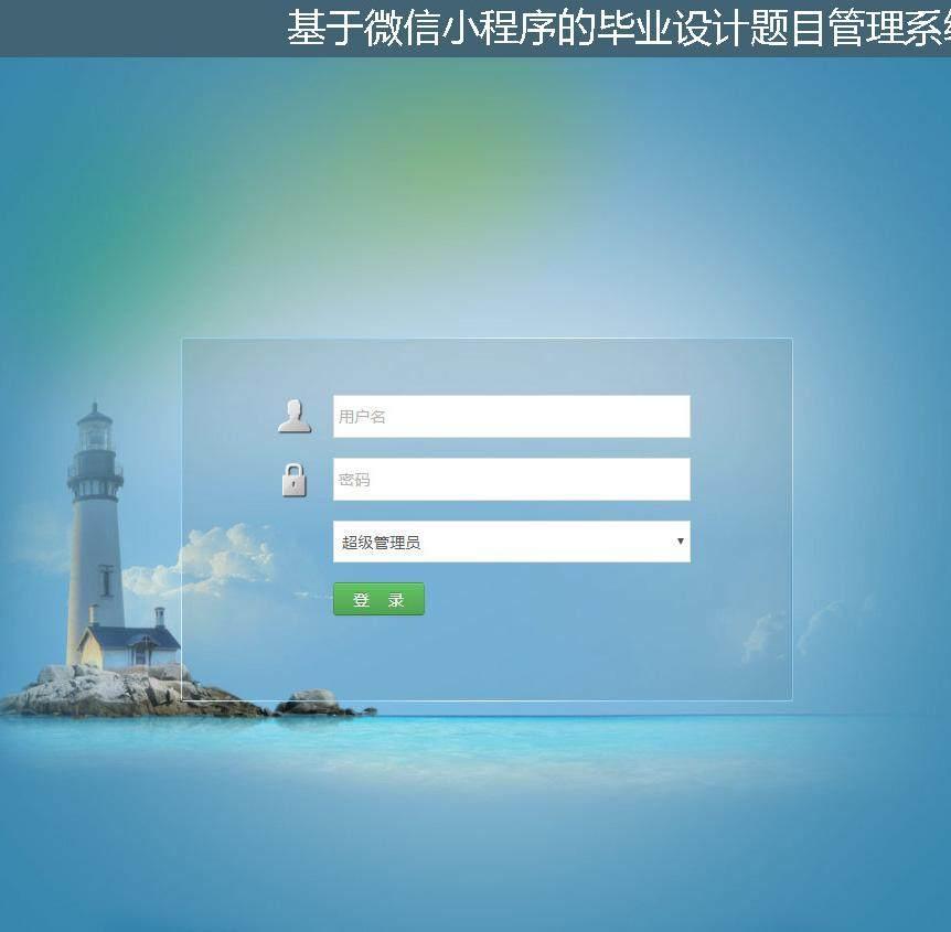 基于微信小程序的毕业设计题目管理系统登录注册界面