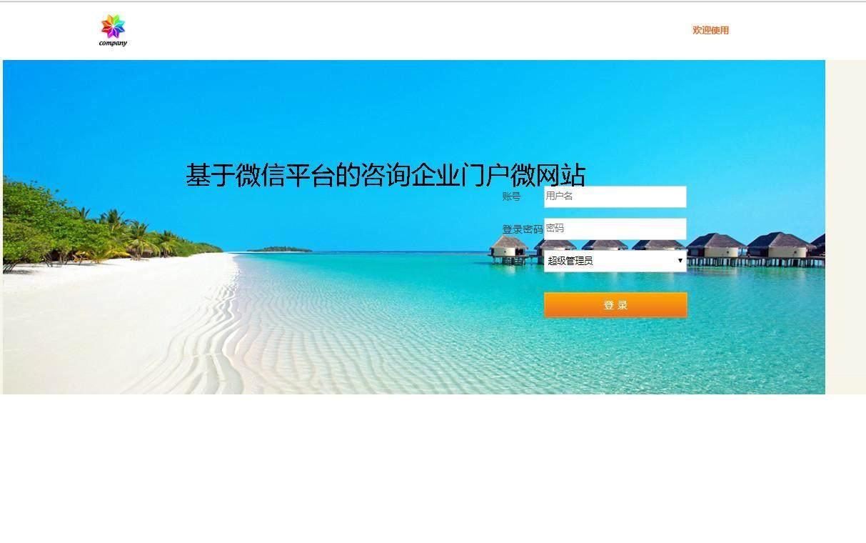 基于微信平台的咨询企业门户微网站登录注册界面
