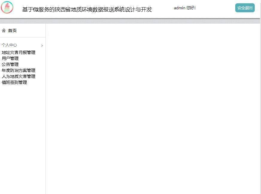 基于微服务的陕西省地质环境数据报送系统设计与开发登录后主页