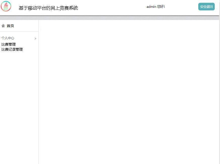 基于移动平台的网上竞赛系统登录后主页