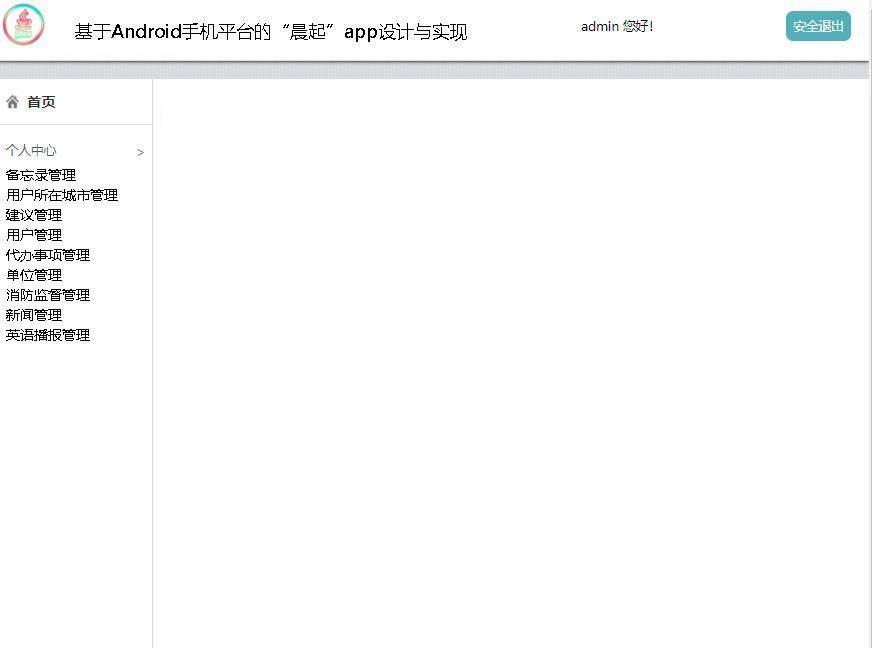"""基于Android手机平台的""""晨起""""app设计与实现登录后主页"""