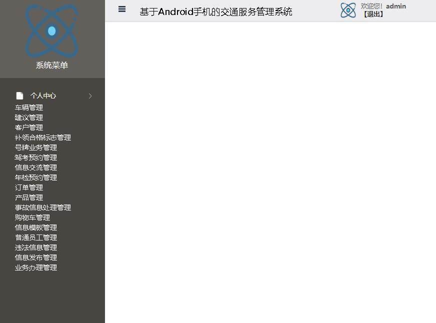 基于Android手机的交通服务管理系统登录后主页