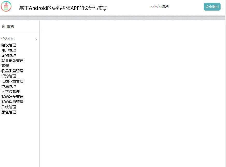 基于Android的失物招领APP的设计与实现登录后主页