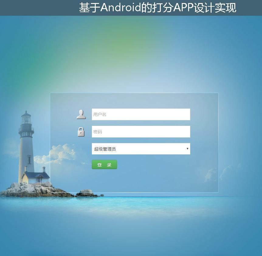 基于Android的打分APP设计实现登录注册界面