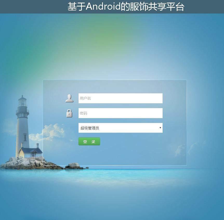 基于Android的服饰共享平台登录注册界面
