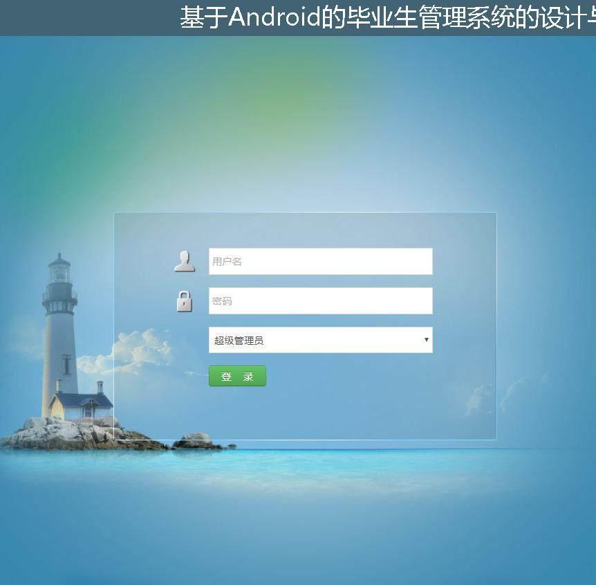 基于Android的毕业生管理系统的设计与开发登录注册界面