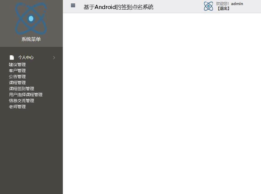 基于Android的签到点名系统登录后主页