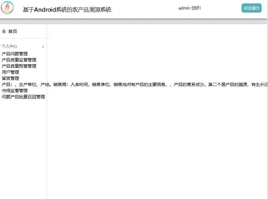 基于Android系统的农产品溯源系统登录后主页