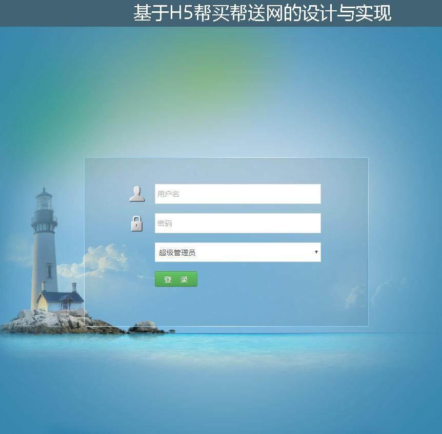 基于H5帮买帮送网的设计与实现登录注册界面