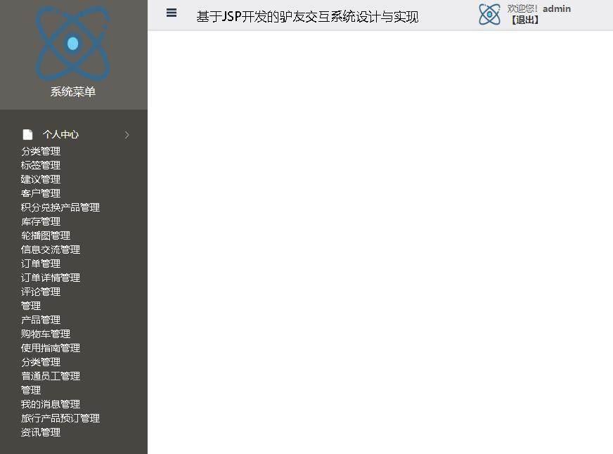基于JSP开发的驴友交互系统设计与实现登录后主页