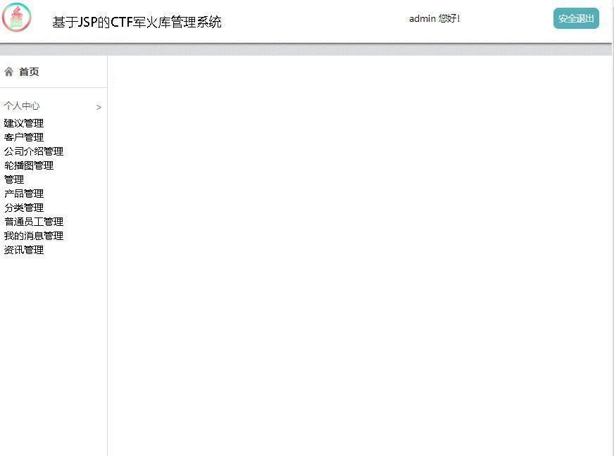 基于JSP的CTF军火库管理系统登录后主页
