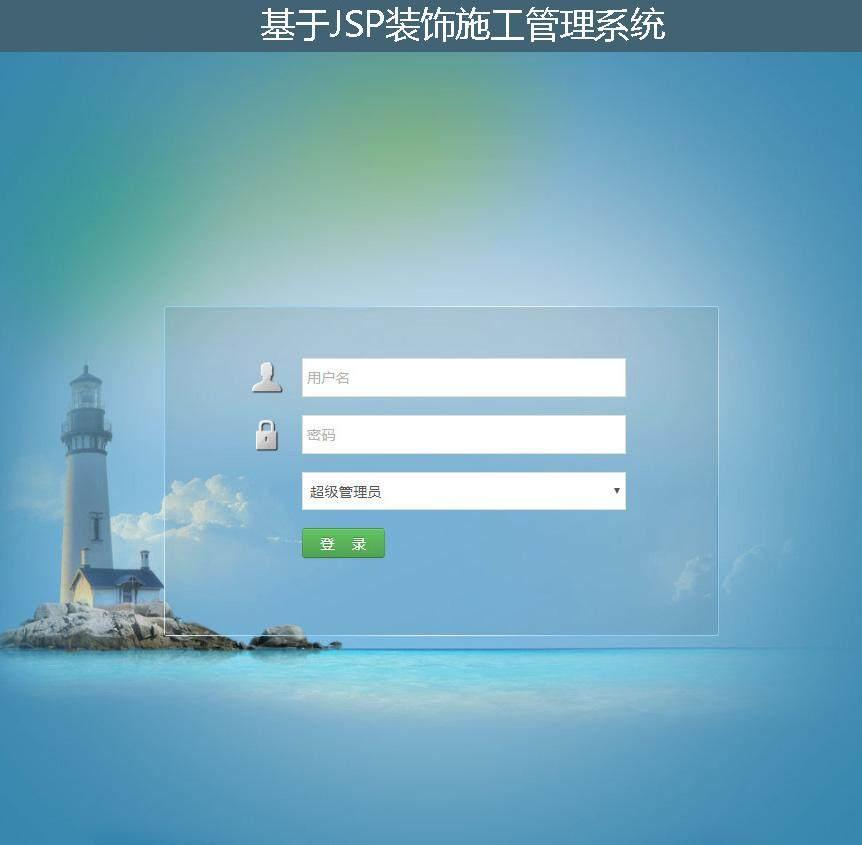 基于JSP装饰施工管理系统登录注册界面