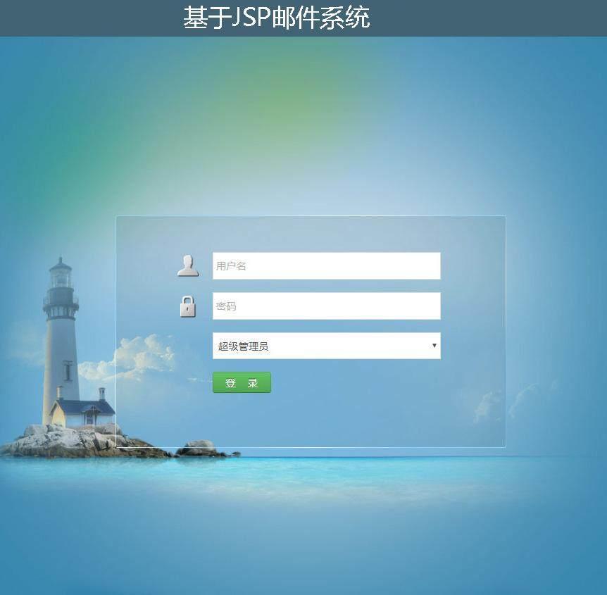 基于JSP邮件系统登录注册界面