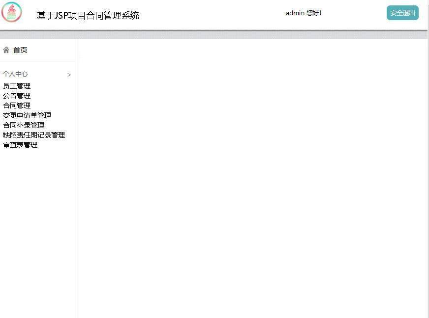 基于JSP项目合同管理系统登录后主页