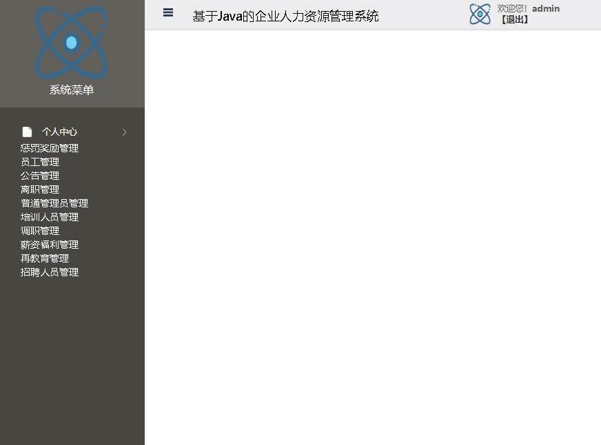 基于Java的企业人力资源管理系统登录后主页