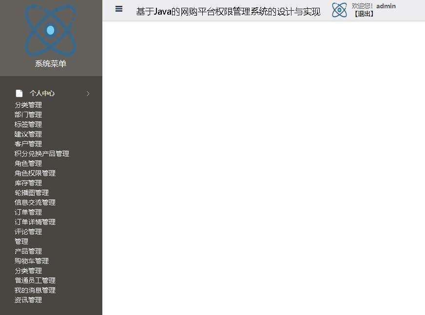 基于Java的网购平台权限管理系统的设计与实现登录后主页