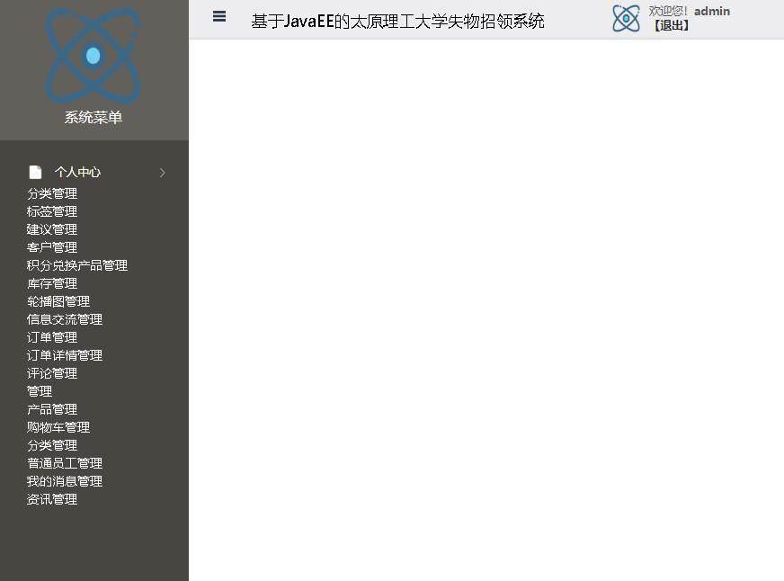 基于JavaEE的太原理工大学失物招领系统登录后主页