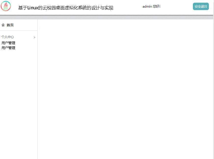 基于Linux的云校园桌面虚拟化系统的设计与实现登录后主页
