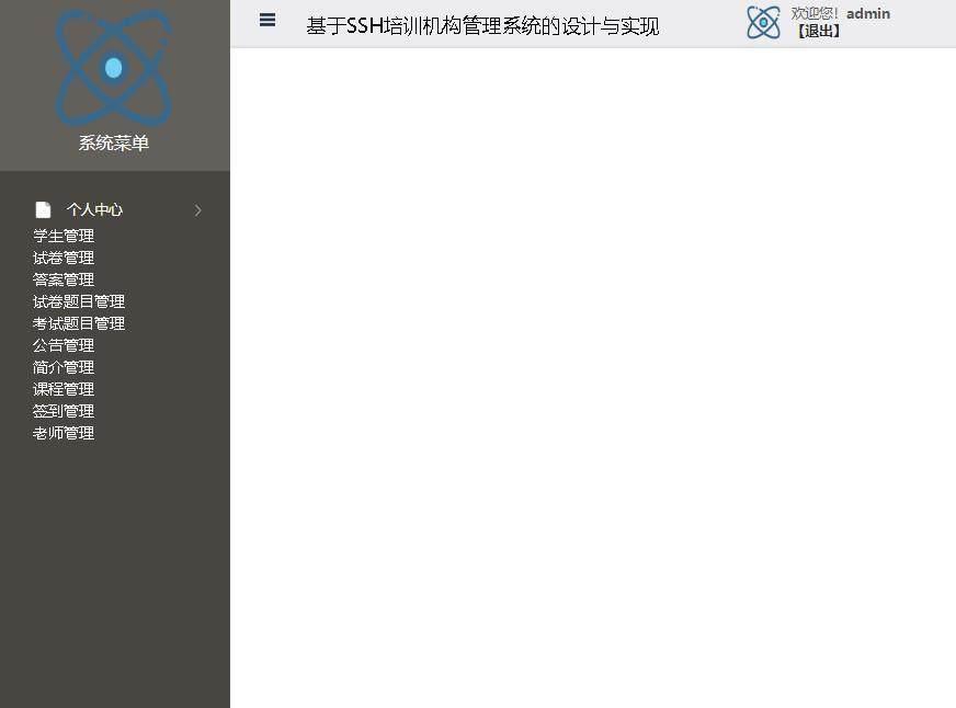 基于SSH培训机构管理系统的设计与实现登录后主页