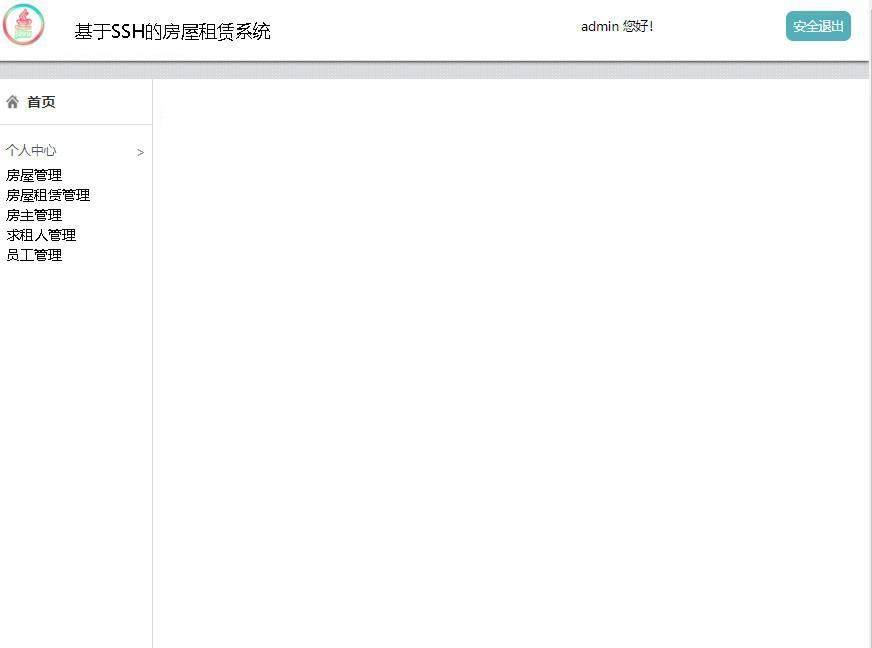 基于SSH的房屋租赁系统登录后主页