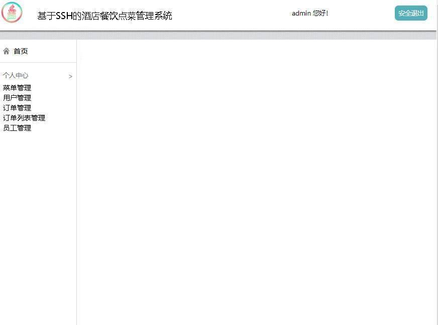 基于SSH的酒店餐饮点菜管理系统登录后主页