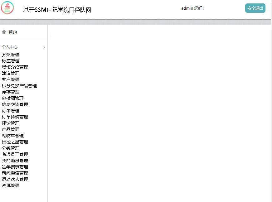 基于SSM世纪学院田径队网登录后主页