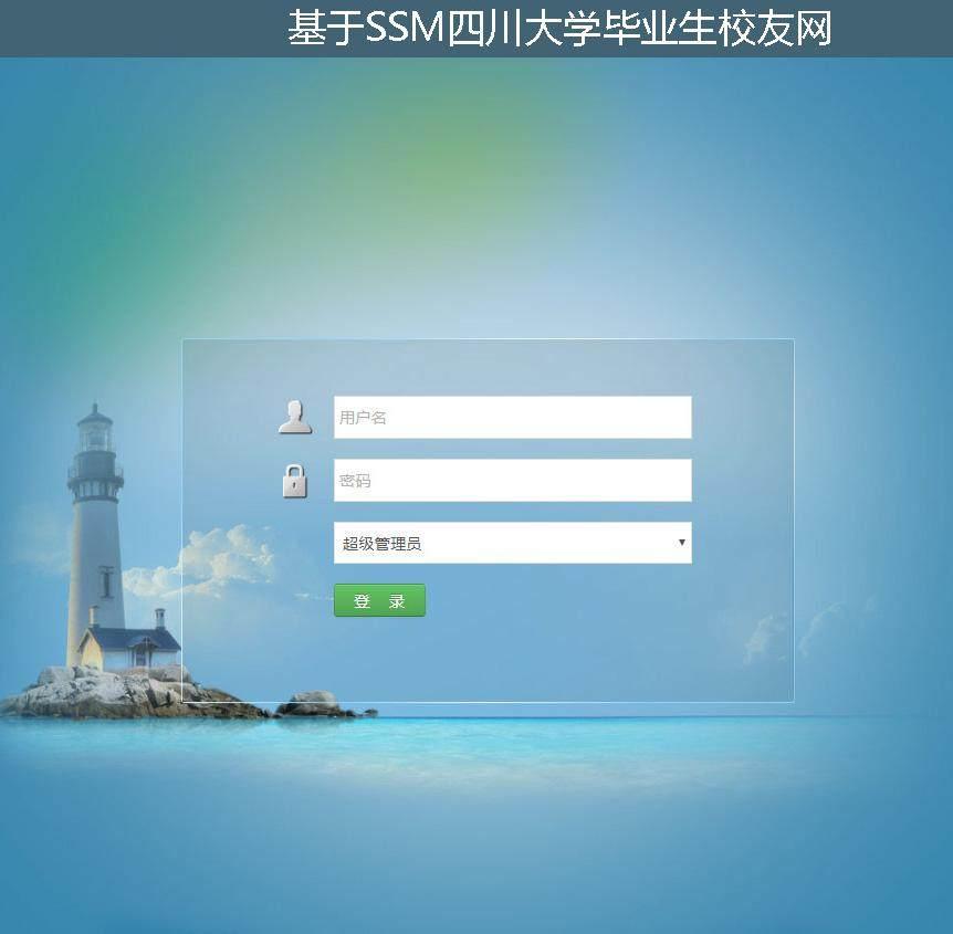 基于SSM四川大学毕业生校友网登录注册界面