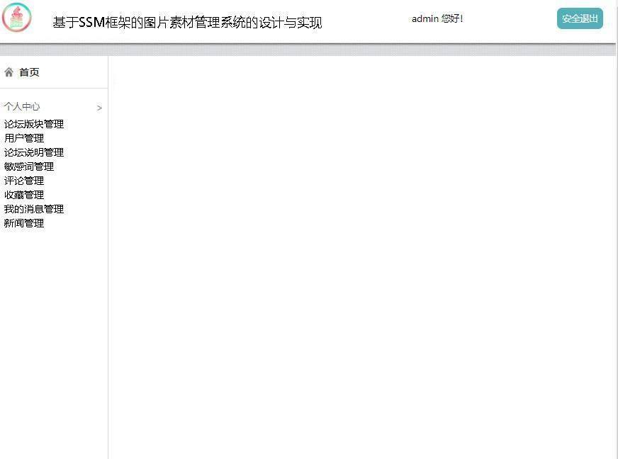 基于SSM框架的图片素材管理系统的设计与实现登录后主页