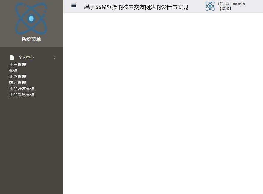 基于SSM框架的校内交友网站的设计与实现登录后主页