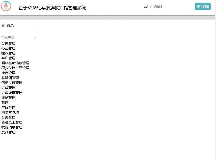 基于SSM框架的连锁宾馆管理系统登录后主页
