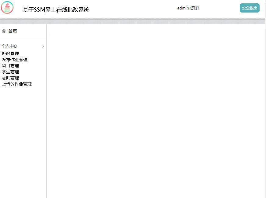 基于SSM网上在线批改系统登录后主页