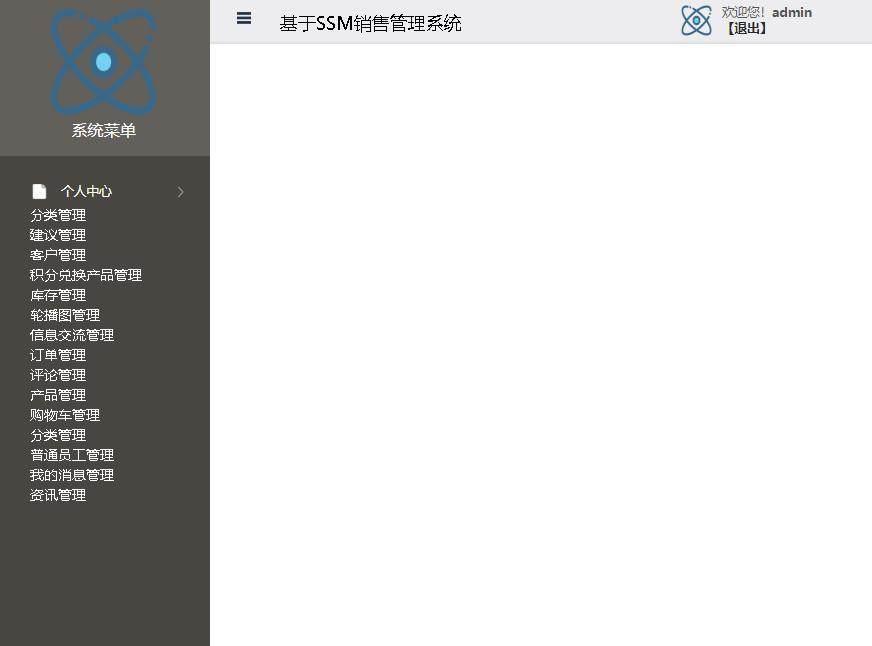 基于SSM销售管理系统登录后主页