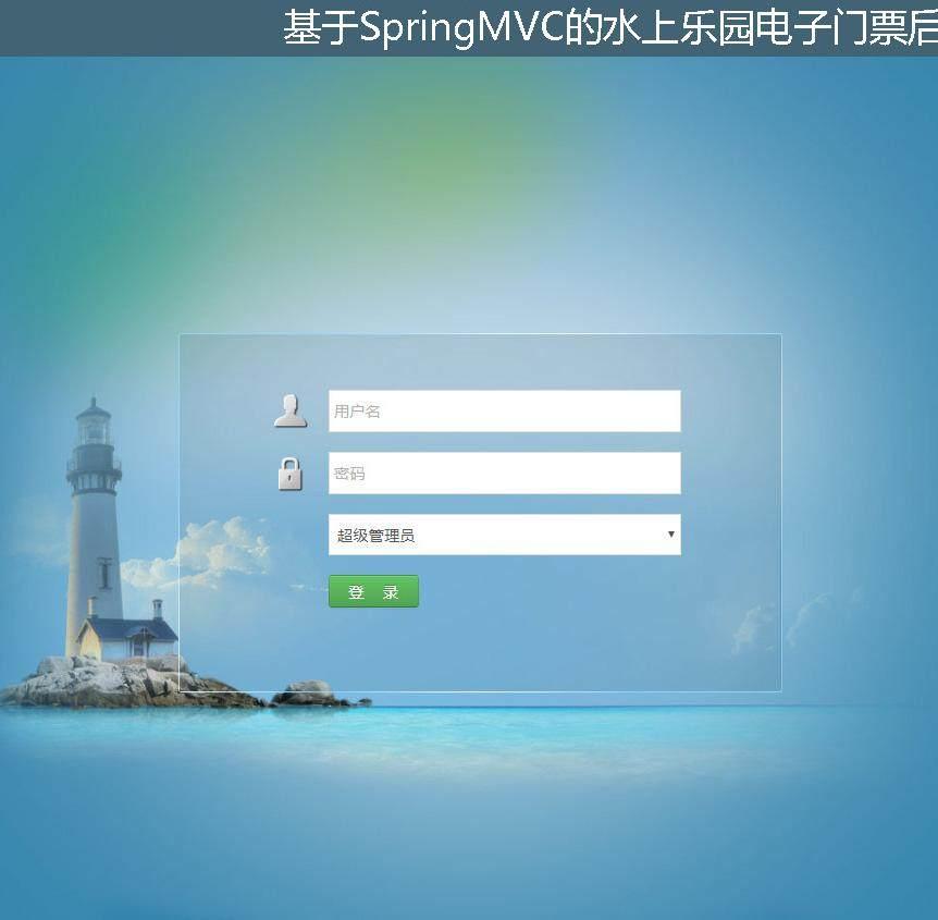 基于SpringMVC的水上乐园电子门票后台系统登录注册界面