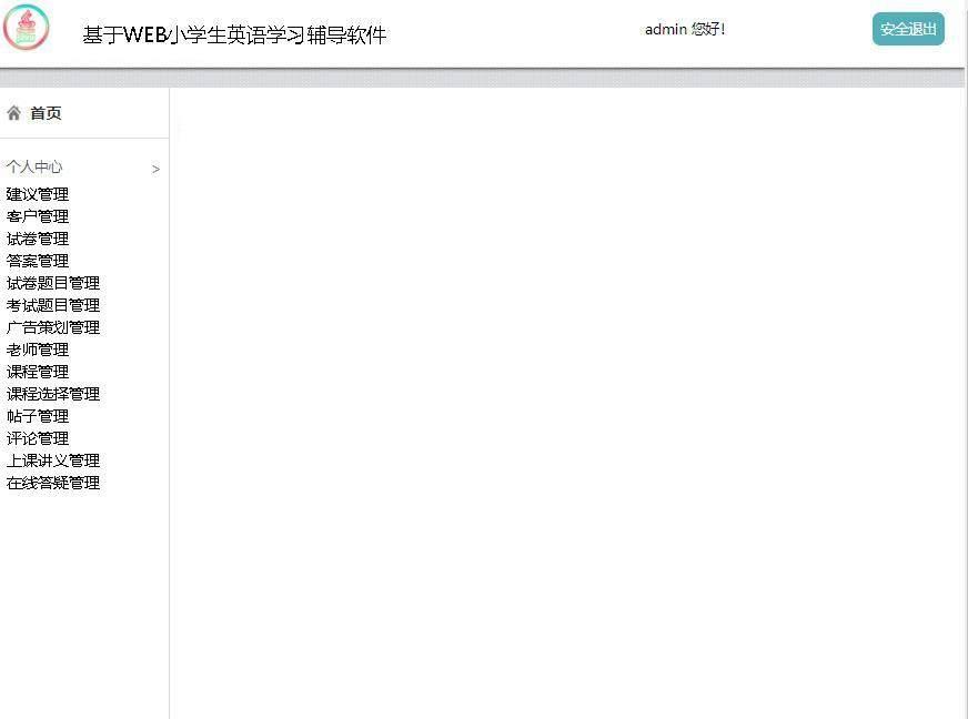 基于WEB小学生英语学习辅导软件登录后主页