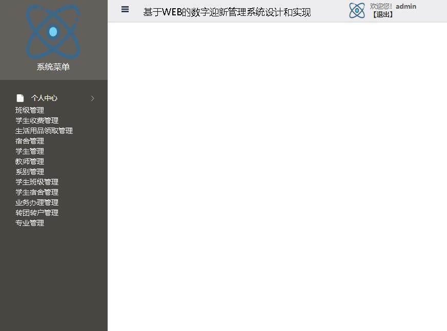 基于WEB的数字迎新管理系统设计和实现登录后主页