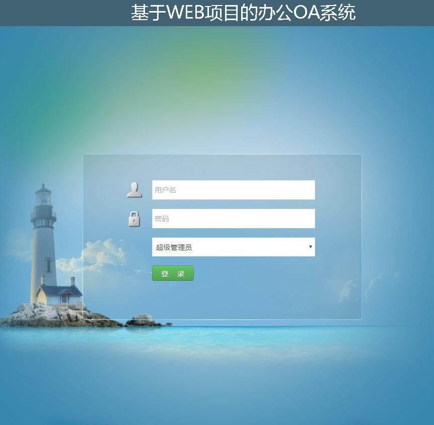 基于WEB项目的办公OA系统登录注册界面