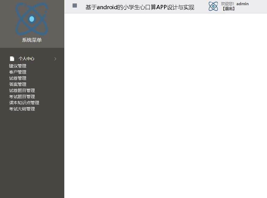 基于android的小学生心口算APP设计与实现登录后主页