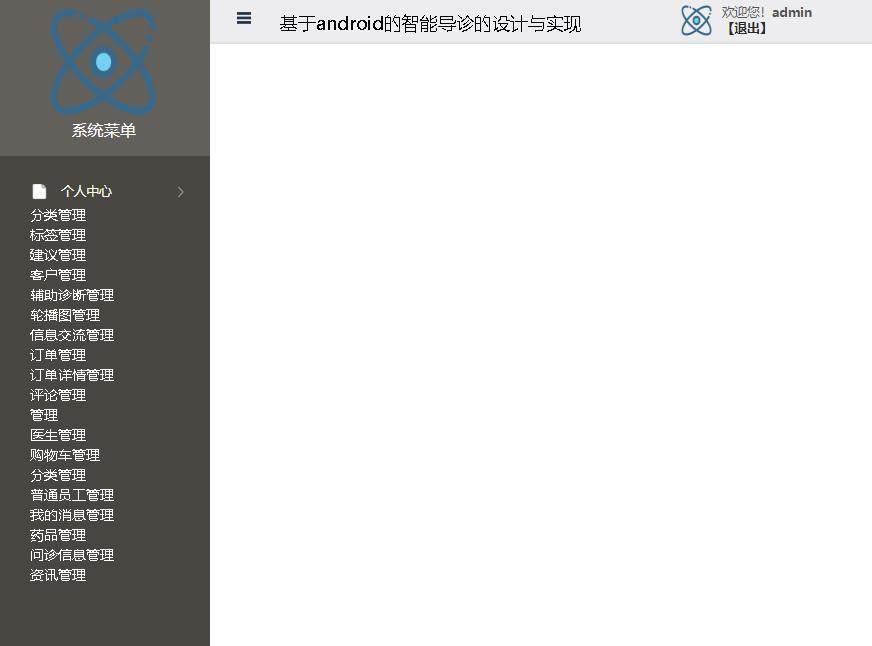 基于android的智能导诊的设计与实现登录后主页