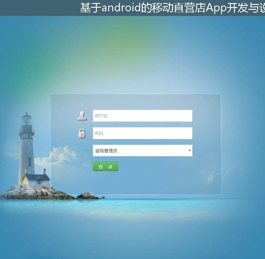 基于android的移动直营店App开发与设计登录注册界面